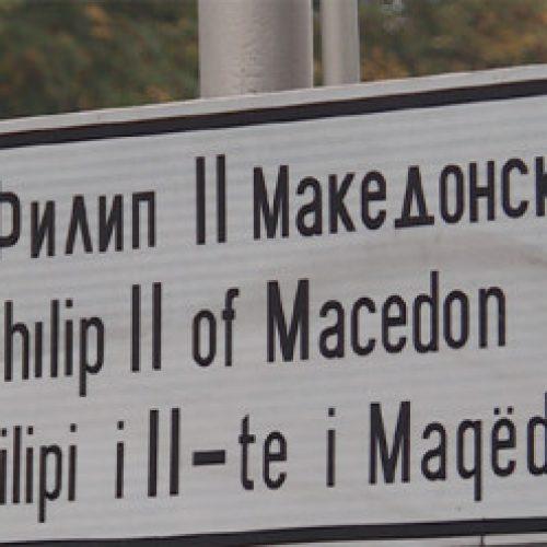 Tabelat e reja shqipe në Shkup, përplot gabime