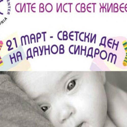 Shënohet dita botërore e personave me sindromin Daun