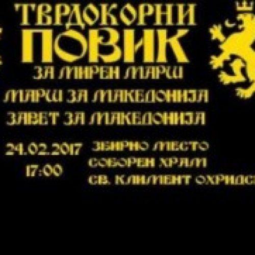 Paralajmërohet për sot protestë në Shkup