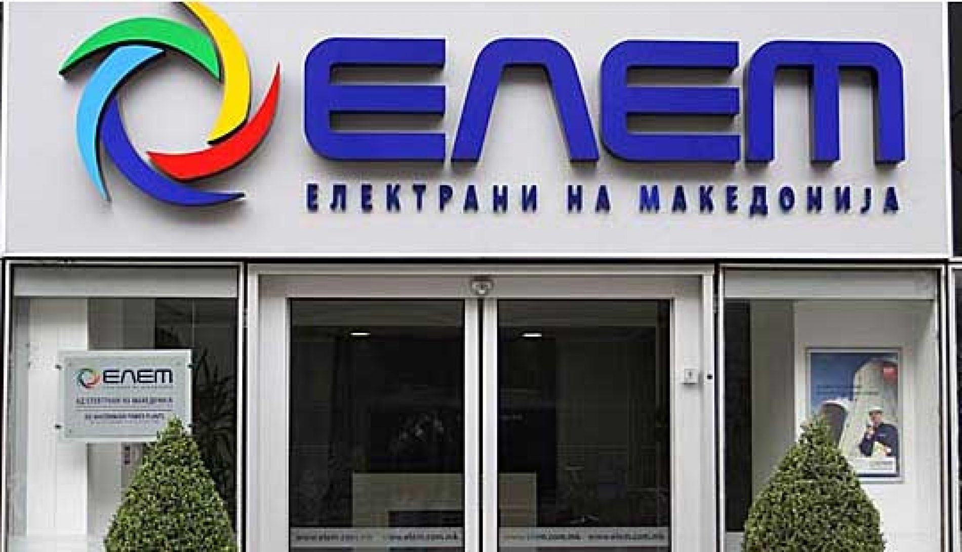 Padi penale kundër ELEM-it dhe drejtorëve në REK Manastir për ndotjen e mjedisit jetësor